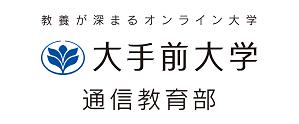 大手前大学 通信教育部_ロゴ